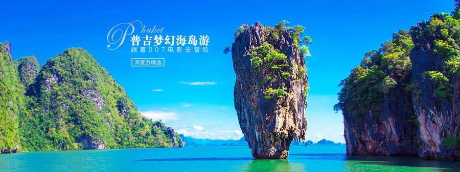 泰国旅游美景