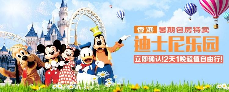 迪士尼旅游美景