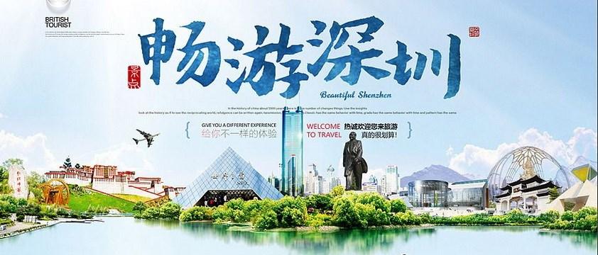 东部华侨城旅游美景