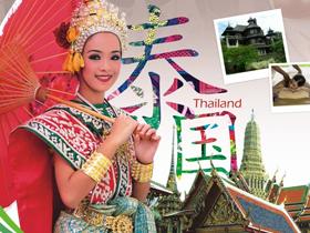 泰国专题旅游